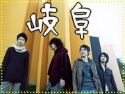 岐阜県のRADWIMPS狂