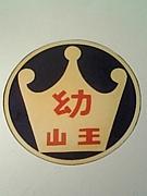 千葉  山王幼稚園