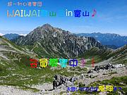 WAI  WAI  登山会 in 富山♪