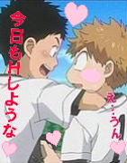 田島×三橋 タジミハを愛する!