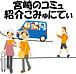 宮崎のコミュ紹介コミュニティ