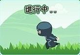 忍はじ流派大会各流派紹介