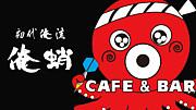 カフェ&ダーツBAR俺蛸