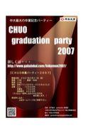 CHUO卒業記念パーティー2007