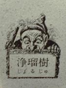 浄瑠樹【赤塚】