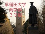早稲田大学 商学部33組