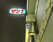 The☆東中野