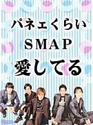 SMAPライブ希望セトリを作ろう