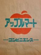 ☆それいけアップルマート☆