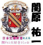 関原門下生〜60th〜