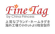 ファイン・タグ 【Fine-Tag】