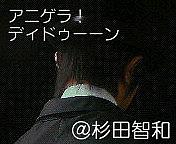 杉田智和のアニゲラディドゥーン