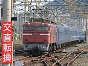 日本鉄道党 設立準備委員会