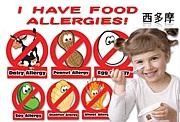 食物アレルギー育児★西多摩