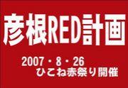 彦根RED計画 「ひこね赤祭り」