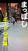 まっぽし 走者's 倶楽部