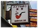 下北沢 佐野たばこ店