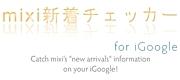 mixi新着チェッカー for iGoogle