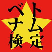 べトナム検定(ASEAN検定)