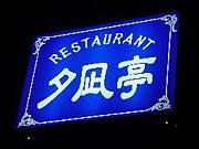葉山 レストラン 夕凪亭