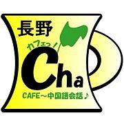 Cafe茶 中国語会話 松本・長野