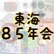 85年会〜愛知・名古屋・東海〜