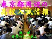 [進路]東京都周辺の高校入試情報