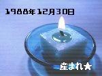 ★1988年12月30日生まれ★