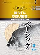 ベーシック【BASIC】