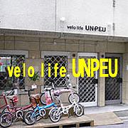 velo life UNPEU(アンプ)