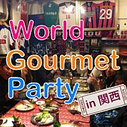 World Goumet Party♪