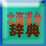 北海道弁辞典