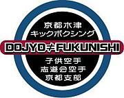 DOJYO≠FUKUNISHI