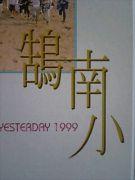 鵠南小 99年卒業生 でっす!!