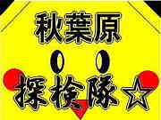 秋葉原☆探検隊