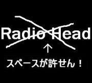 ×Radio Head ○Radiohead