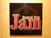 Secret Bar Jam