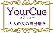 YourCue -大人の女の自分磨き-