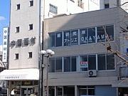 アトリエOKAYAMA ・OB会