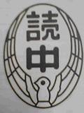 読谷村立読谷中学校
