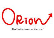 ORION (名前で贈り物)