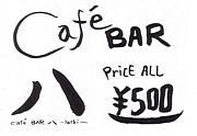 CafeBar 八 八女本店