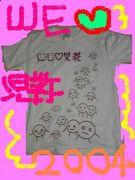 WE♥児教 2004
