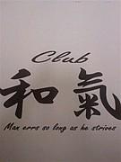 CLUB 和氣