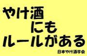 日本やけ酒学会