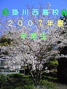 *掛川西高校★2007年度卒業生*