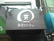 炭焼きビストロHIRAKU