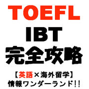 ■TOEFL 対策室■