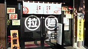 讃岐風ラーメン 麺屋こうじ