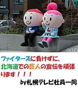 札幌テレビ放送(STV)が嫌い